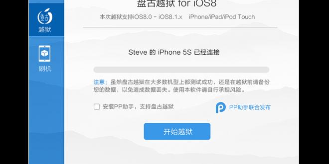 Descargar Jailbreak de iOS 8 y iOS 8.1